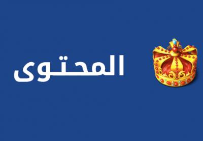 نقدم لك طرق الحصول على محتوى عربى