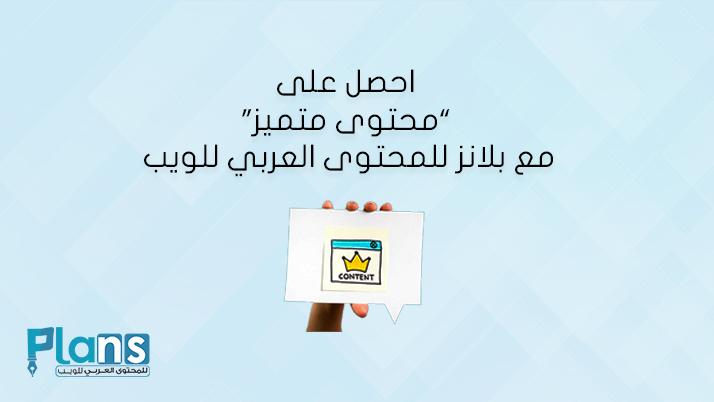 """احصل على """"محتوى متميز """" مع بلانز للمحتوى العربي للويب"""
