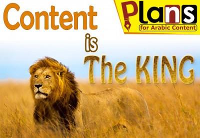 """المحتوى هو  """"الكينج"""" خلال عصرنا الحالى"""