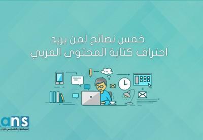 خمس نصائح لمن يريد احتراف كتابة المحتوى العربي
