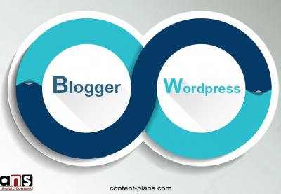 بلوجر أم ووردبرس.. أيهما أفضل إذا كنت كاتب محتوى تبحث عن منصة لك؟