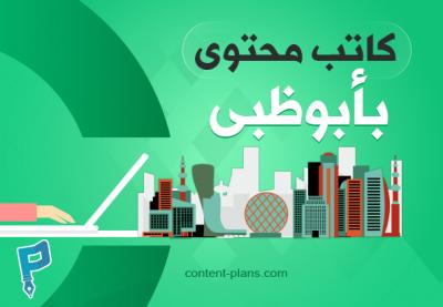 """هل تبحث عن كاتب محتوى بـ """"أبو ظبي"""" ؟"""