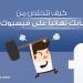 كيف تتخلص من حسابك نهائياً علي فيس بوك ؟