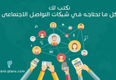 نكتب لك كل ما تحتاجه في شبكات التواصل الاجتماعى