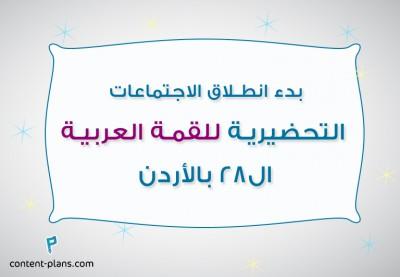 بدء انطلاق الاجتماعات التحضيرية للقمة العربية ال28 بالأردن
