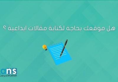 هل موقعك بحاجة لكتابة مقالات ابداعية ؟