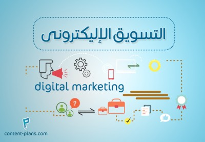 التسويق الالكتروني مفهومه، خصائصه، وأنواعه