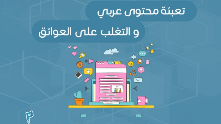 تغلب على عوائق تعبئة المحتوى العربى فى 6 خطوات