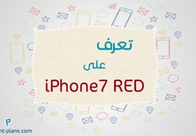 """"""" الكتابة التقنية"""" تعرف  على ايفونiPhone 7 RED الأحمر"""