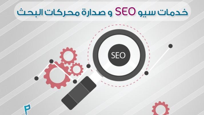 خدمات سيوSEO وصدارة محركات البحث.. شركة بلانز