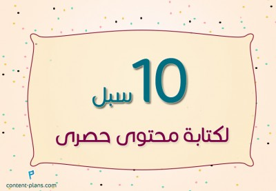 10 سبل لكتابة محتوى حصري