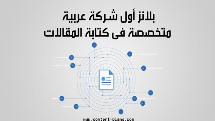 بلانز | أول شركة عربية متخصصة فى كتابة المقالات