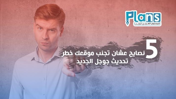 """5 نصايح عشان تجنب موقعك """"خطر"""" تحديث جوجل الجديد"""