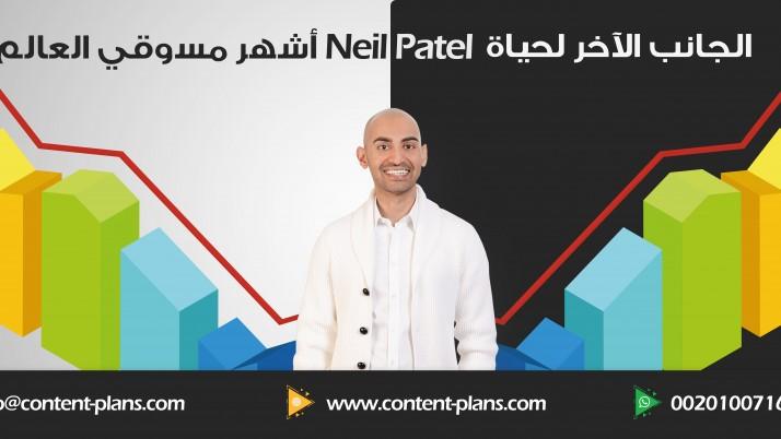 الجانب الآخر لحياة Neil Patel أشهر مسوقي العالم