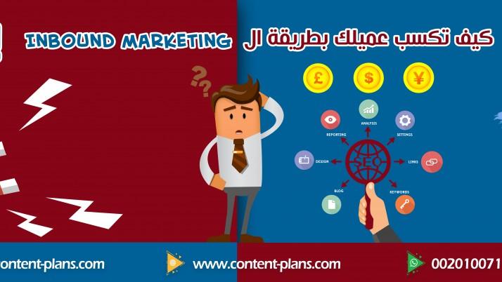 كيف تكسب عميلك بطريقة الـ Inbound Marketing في أربع مراحل؟