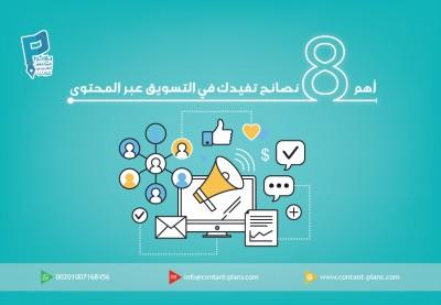 أهم 8 نصائح تفيدك في التسويق عبر المحتوى