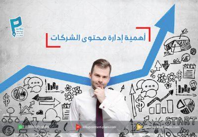 أهمية إدارة محتوى الشركات