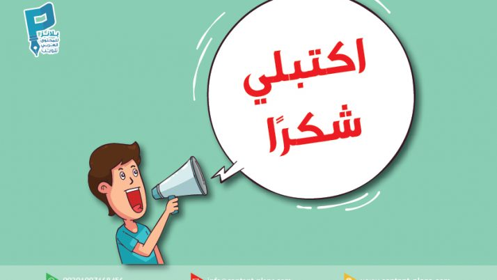 اكتبلي شكرًا من بلانز لكتابة المحتوى العربي
