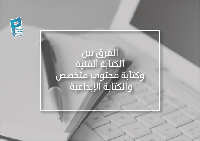 الفرق بين الكتابة الفنية وكتابة محتوى متخصص والكتابة الإبداعية