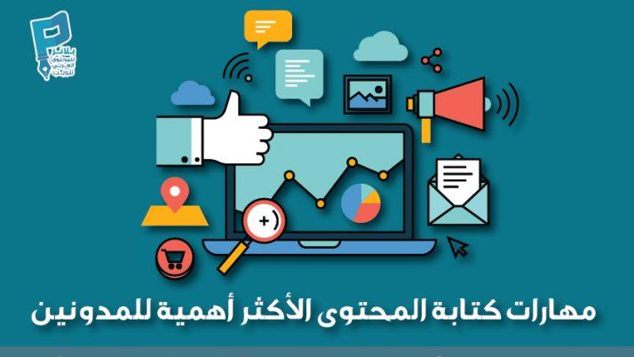 مهارات كتابة المحتوى الأكثر أهمية للمدونين