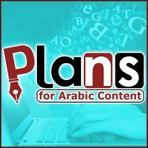 شركة بلانز لكتابة المحتوى العربي