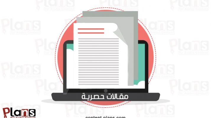خطوات كتابة مقالات حصرية لموقعك