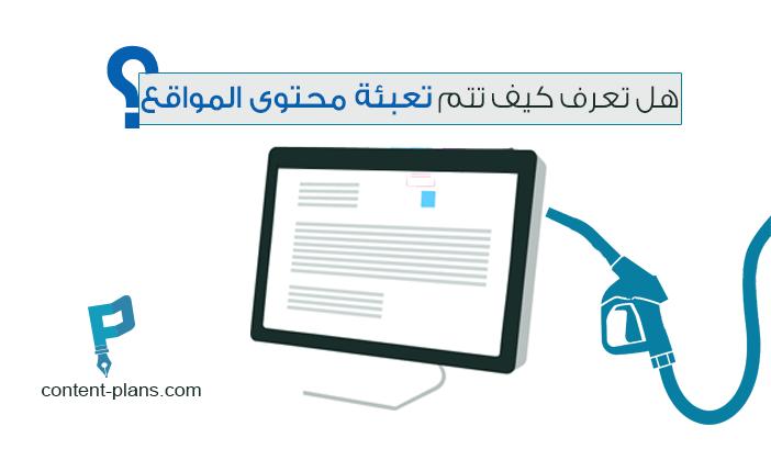 هل تعرف كيف تتم تعبئة محتوى المواقع ؟