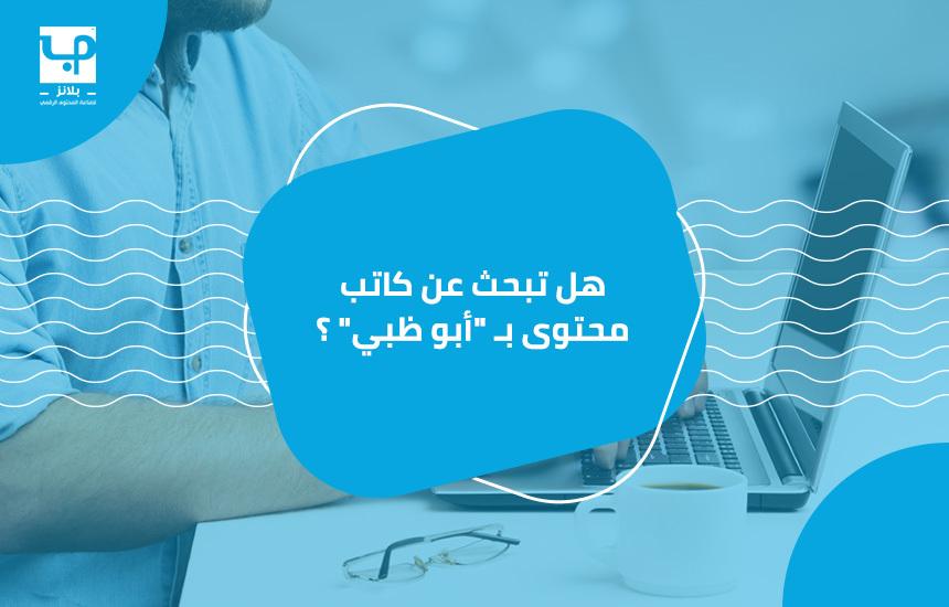 هل تبحث عن كاتب محتوى بـ أبو ظبي؟