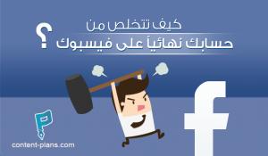 كيف تتخلص من حسابك نهائياٌ على فيسبوك؟
