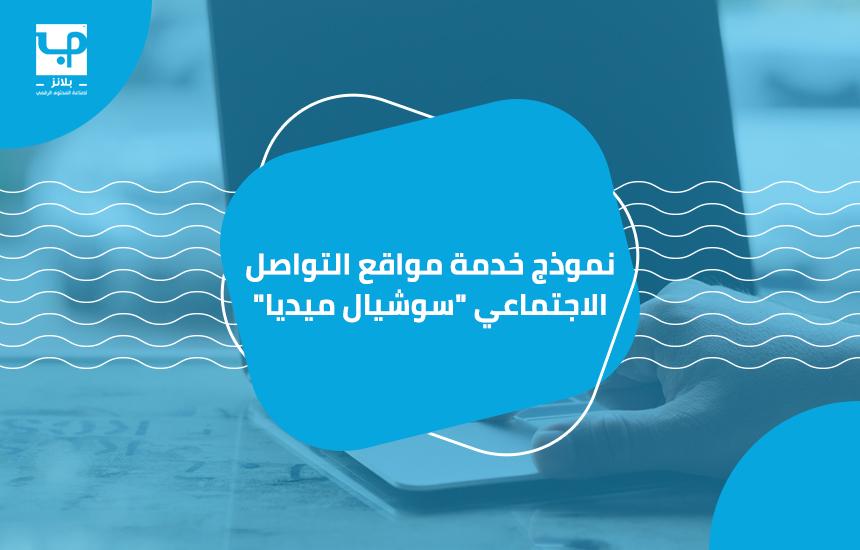 نموذج خدمة مواقع التواصل الاجتماعي سوشيال ميديا