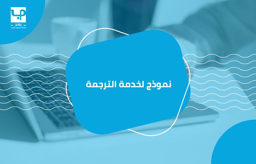 نموذج لخدمة الترجمة
