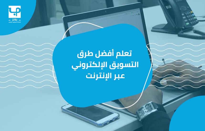 التسويق الإلكتروني عبر الإنترنت