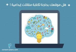 هل موقعك بحاجه لمقالات ابداعية
