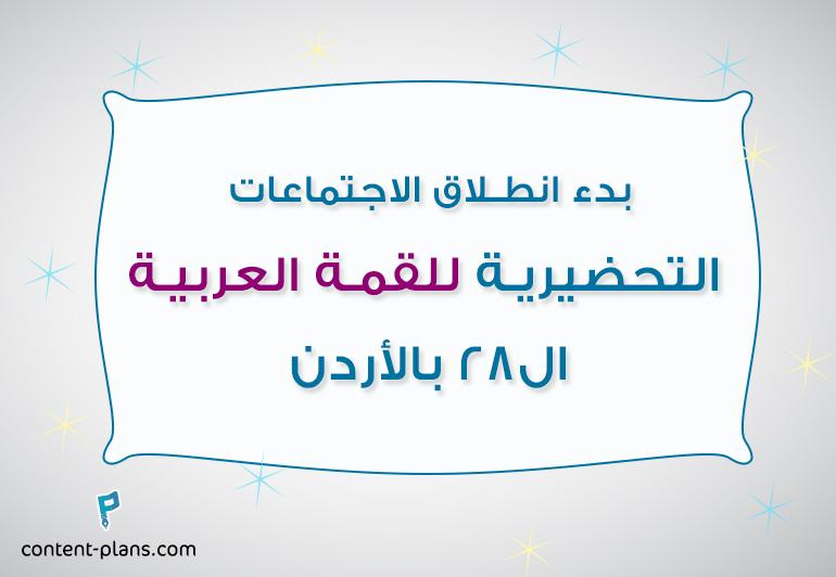 الإجتماعات التحضيرية للقمة العربية