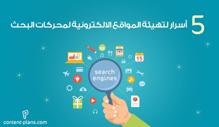 5 أسرار لتهيئة المواقع الالكترونية لمحركات البحث
