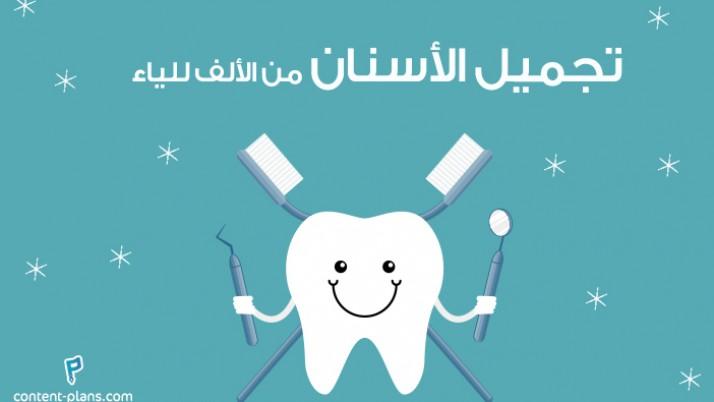 """""""نموذج طبي"""" تجميل الأسنان من الألف للياء"""