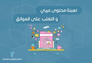 تعبئة محتوى عربي والتغلب على العوائق