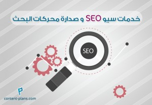 خدمات سيوSEO وصدارة محركات البحث