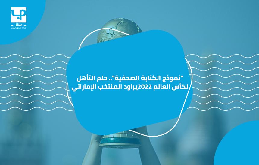نموذج الكتابة الصحفية.. حلم التأهل لكأس العالم 2022يراود المنتخب الإماراتي
