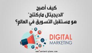 """كيف أصبح """"الديجيتال ماركتنج"""" هو مستقبل التسويق في العالم؟"""