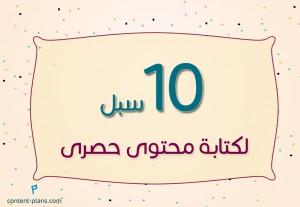 10 سبل لكتابة محتوى حصرى
