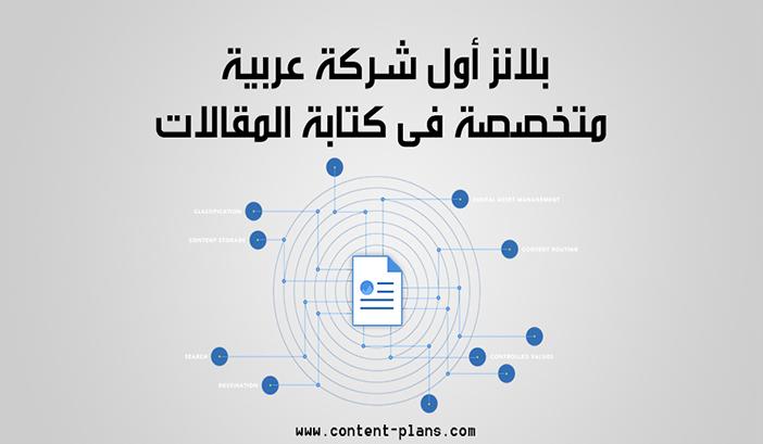 بلانز أول شركة عربية متخصصة فى كتابة المقالات