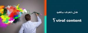 هل تعرف ماهو viral content ؟
