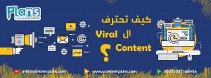 كيف تحترف كتابة الـ viral content ؟