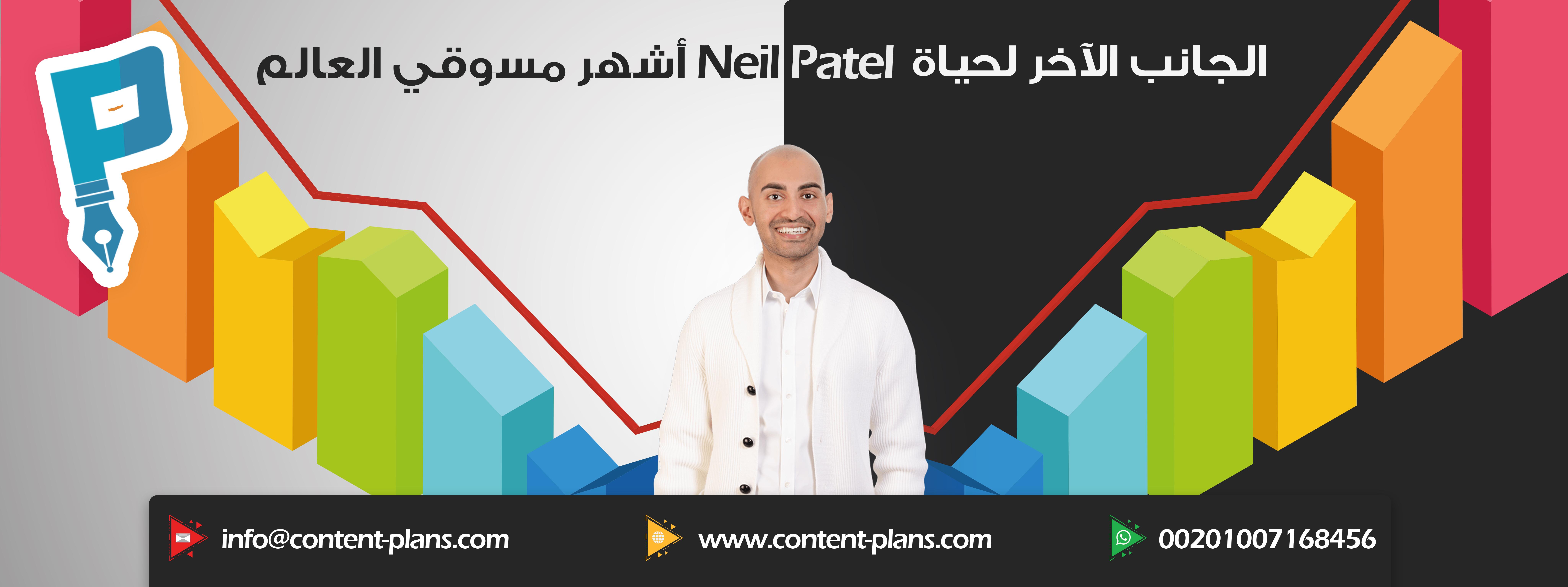 الجانب الآخر من حياة Neil Patel أشهر مسوقى العالم