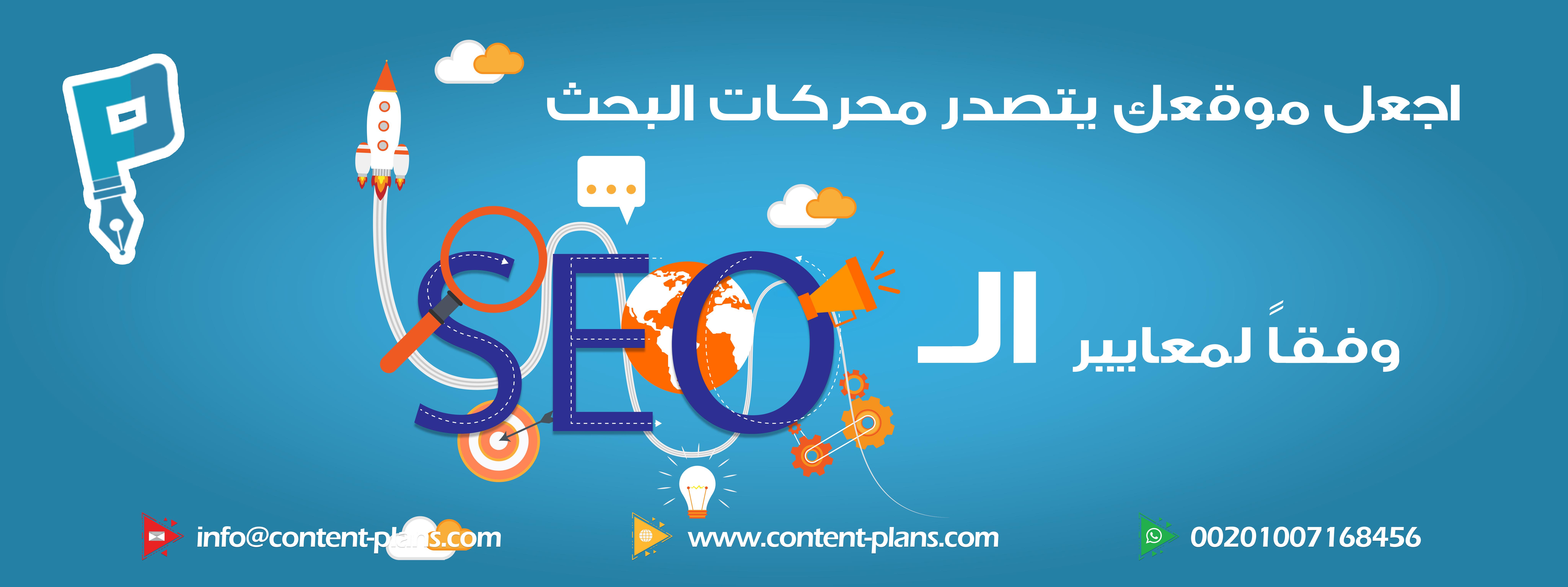 اجعل موقعك يتصدر محركات البحث وفقاً لمعايير الـ SEO