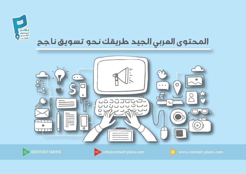 المحتوى العربي الجيد طريقك نحو تسويق ناجح