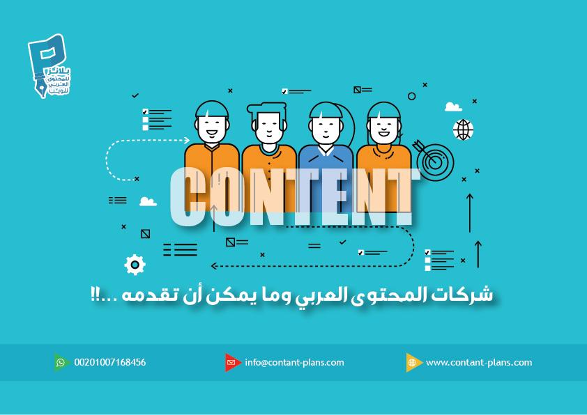 شركات المحتوى العربي وما يمكن أن تقدمه