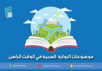 """""""مقالة أدبية"""" موضوعات الرواية العربية في الوقت الراهن"""