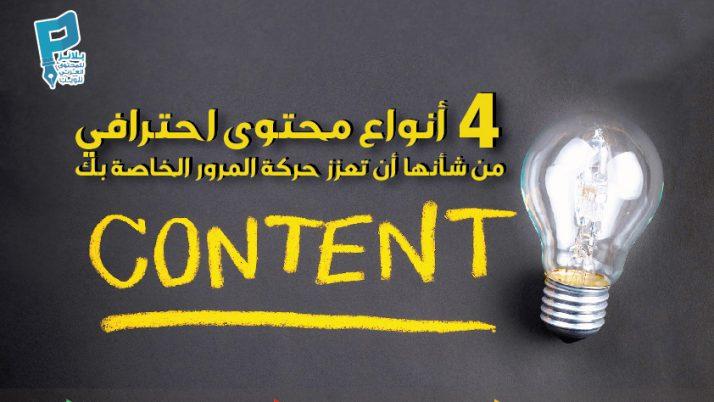 4 أنواع محتوى احترافي من شأنها أن تعزز حركة المرور إلى موقعك